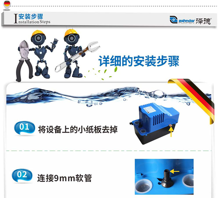 ZKH冷凝泵系统